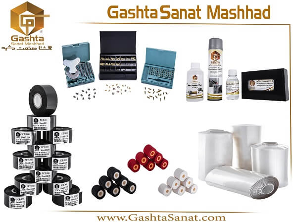 Machines and Packaging materials